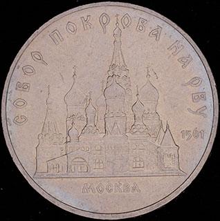5 рублей 1989 г. «Собор Покрова на рву, г. Москва». Медно-цинково-никелевый сплав