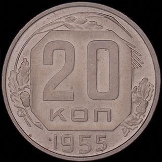 20 копеек 1955 г. Медно-никелевый сплав. Штемпельный блеск