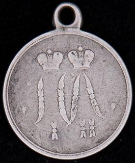 «За защиту Севастополя 1854-1855». Серебро