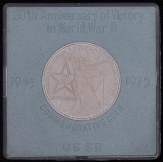 Рубль 1975 г. «30 лет Победы над фашистской Германией».  Медно-цинково-никелевый сплав. В оригинальной коробке