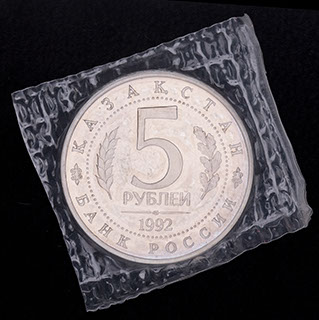 5 рублей 1992 г. «Туркестан, Мавзолей-мечеть Ахмеда Ясави». Мельхиор. Proof. В оригинальной упаковке