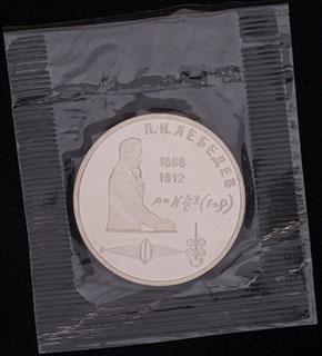 Рубль 1991 г. «125 лет со дня рождения П.Н. Лебедева». Медно-цинково-никелевый сплав. В защитной упаковке монетного двора