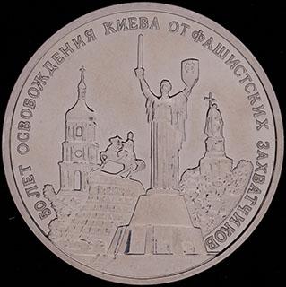 3 рубля 1993 г. «50 лет освобождению Киева от фашистских захватчиков». Медно-никелевый сплав. Улучшенное качество
