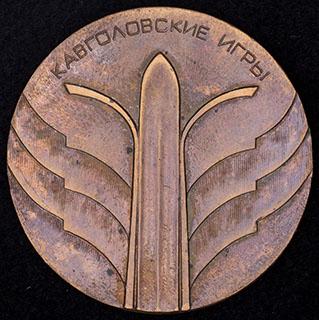 «Кавголовские игры. СССР - 1981 г.». Томпак. Диаметр 45,8 мм.