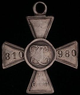 ГК IV степени № 310 980