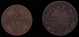 Лот из монет 1829-1840 гг. 2 шт.
