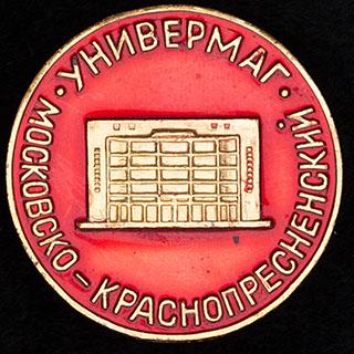 «Московско-Краснопресненский универмаг». Алюминий, эмаль