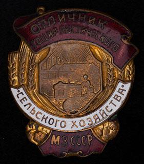 «Отличник сельского хозяйства МЗ СССР». Бронза, позолота, эмаль. Оригинальная закрутка