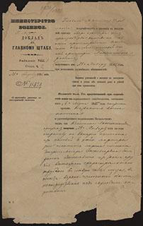 Ходатайство о внесении в послужной список обер-офицера