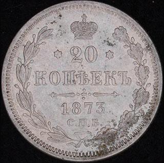 20 копеек 1873 г. СПБ HI. Серебро