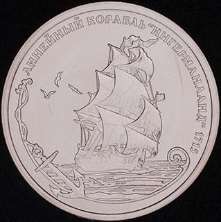 Империал 2016 г.«Легенды российского флота. Линейный корабль «Ингерманланд» 1715». Медно-никелевый сплав. Proof