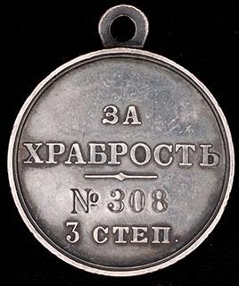 ГМ III степени № 308. Возможно копия