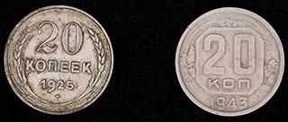Лот из 20 копеек 1925-1943 гг. 2 шт.