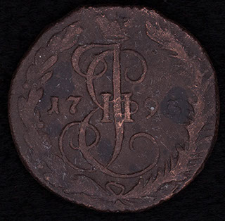 Деньга 1795 г. ЕМ. Медь