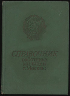Справочник работника милиции г. Москвы