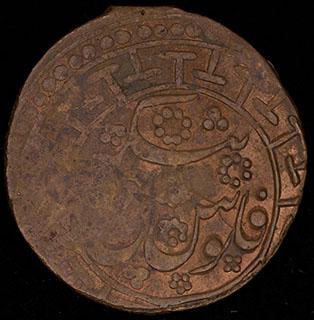 Бухарское ханство. Алим-хан. 5 тенег 1336 г.х. (1917 г.). Медь