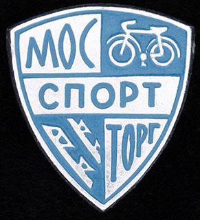 «МосСпортТорг». Алюминий, эмаль
