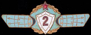 «Оператор радио-технических войск 2 класса». Бронза, позолота, эмаль