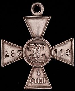 ГК IV степени № 287 119