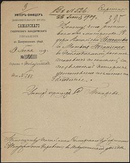 Донесение унтер-офицера дополнительного штата Самарского губернского жандармского управления в Новоузенском уезде