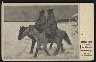 Казачий день 1 ноября в Москве. Забайкальцы. Почтовая карточка