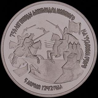 3 рубля 1992 г. «750 лет Победе Александра Невского на Чудском озере». Медно-никелевый сплав. Proof