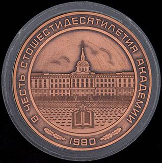 «160 лет Военной Академии им. Дзержинского». Алюминий с покрытием под бронзу. Диаметр 89,2 мм. В оригинальной коробке