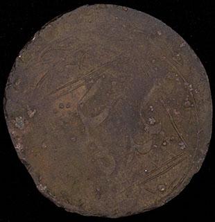 Бухарское ханство. Алим-хан. 10 тенег 1337 г.х. (1918 г.). Медь