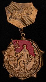 «25 лет Победы в войне 1941-1945 гг.». Латунь, эмаль
