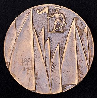 «Таллин. XXIII Балтийская регата». Томпак. Диаметр 50,3 мм.
