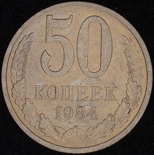 50 копеек 1984 г. Медно-цинково-никелевый сплав