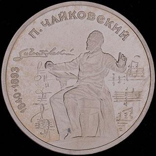 Рубль 1990 г. «150 лет со дня рождения П.И. Чайковского». Медно-цинково-никелевый сплав. Proof