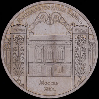 5 рублей 1991 г. «Государственный банк СССР, г. Москва». Медно-цинково-никелевый сплав. Proof