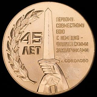 «45 лет совместному советско-чешскому бою». Алюминий, позолота. Диаметр 60 мм.
