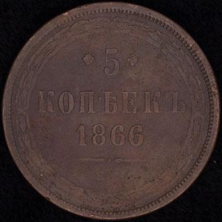 5 копеек 1866 г. ЕМ. Медь