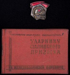 Лот из знака «Ударник Сталинского призыва» и удостоверения № 387. Бронза, серебрение, эмаль. Оригинальная закрутка утрачена