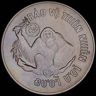 Вьетнам. 10 донгов 1987 г. «Природа - Орангутан». Медно-никелевый сплав