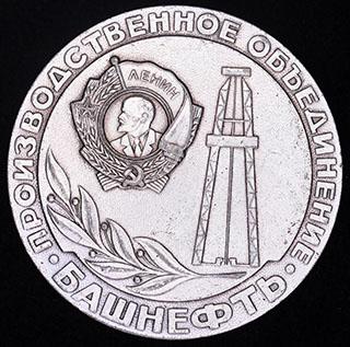 «Производственное объединение Башнефть». Алюминий. Диаметр 67,9 мм.