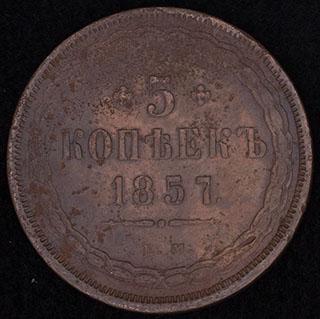 5 копеек 1857 г. ЕМ. Медь