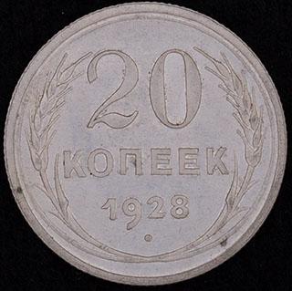 20 копеек 1928 г. Серебро
