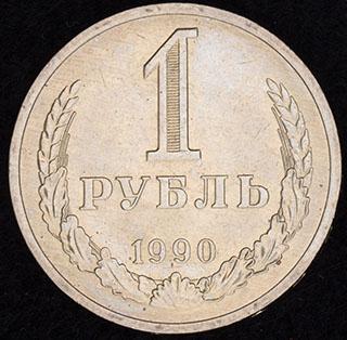 Рубль 1990 г. Медно-никелевый сплав