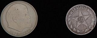 Лот из монет 1922-1970 гг. 2 шт.
