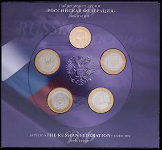 Лот из монет и жетона 2008 г. «Российская Федерация». Выпуск 4. 5 шт. В оригинальной упаковке