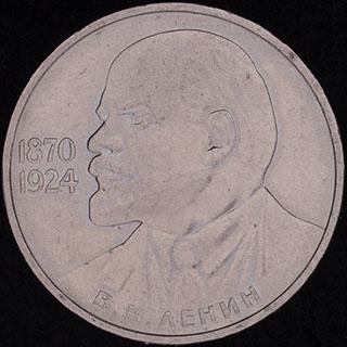 Рубль 1985 г. «115 лет со дня рождения В.И. Ленина». Медно-цинково-никелевый сплав