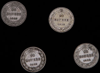 Лот из 20 копеек 1923 г. 4 шт.