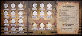 Лот из монет 2014-2015 гг. «70 лет победе в Великой Отечественной войне». 21 шт. В оригинальной упаковке