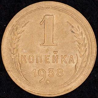 Копейка 1938 г. Алюминиевая бронза