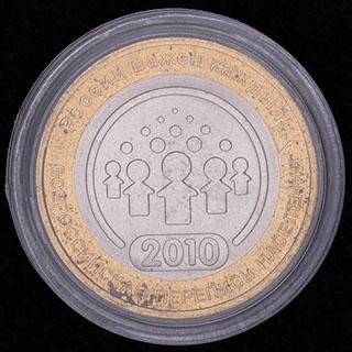 10 рублей 2010 г. «Всероссийская перепись населения». Медно-никелевый сплав, латунь