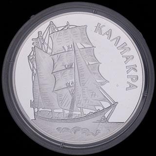 Болгария. 1 000 лев 1996 г. «Учебное парусное судно «Калиакра». Серебро