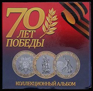 Лот из 10 рублей 2015 г. «70 лет Победы». 3 шт. В оригинальной упаковке